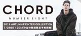 CHORD NUMBER EIGHT 2019 AWコレクション、期間限定予約受付中!柔らかな毛足のボア・パーカーをはじめパネル・ニットやL/Sシャツなどがラインナップ!