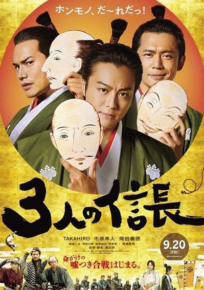 3_nobunaga_poster.jpg