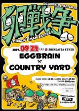"EGG BRAIN、9/24新代田FEVERにて開催の自主企画""卵戦争""にCOUNTRY YARD出演決定!"