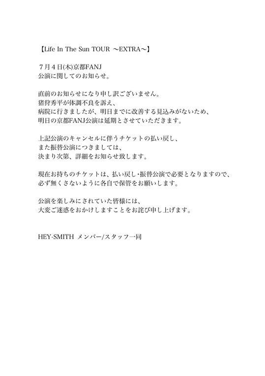 HEY-SMITH_postponement.jpg