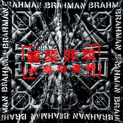 brahman_fire_ex_jkt.jpg