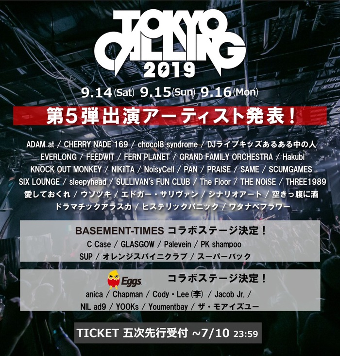 """""""TOKYO CALLING 2019""""、第5弾出演者にヒステリックパニック、KNOCK OUT MONKEY、PAN、NoisyCell、PRAISE、SCUMGAMESら45組決定!"""