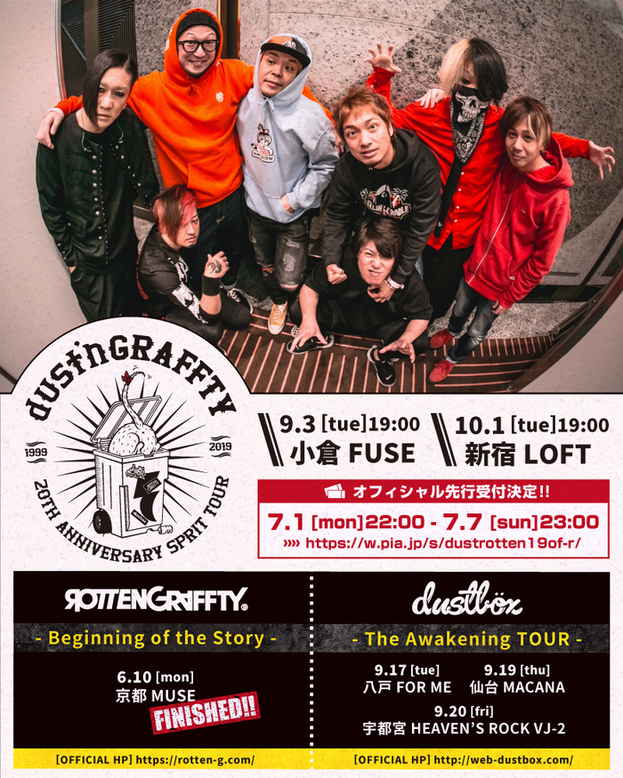 "dustbox × ROTTENGRAFFTY、20周年記念スプリット・ツアー""dust'nGRAFFTY""開催決定!"