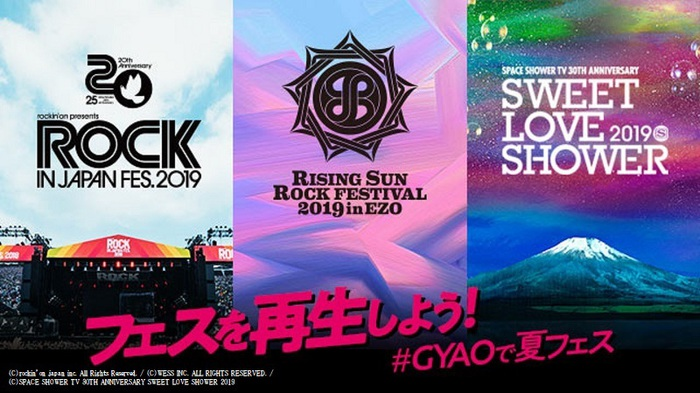 """ROCK IN JAPAN FESTIVAL 2019""、""RISING SUN ROCK FESTIVAL 2019 in EZO""、""SWEET LOVE SHOWER 2019""、GYAO!にて最速無料配信が決定!"