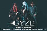 """新体制となったGYZEのインタビュー&動画メッセージ公開!日本のサウンドを取り入れ、""""世界目線のメロデス新機軸""""提示する新アルバム『ASIAN CHAOS』を本日7/10リリース!"""