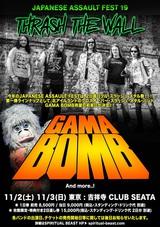 """ヘヴィ・メタル・フェス""""JAPANESE ASSAULT FEST 19 -THRASH THE WALL-""""、11/2-3に吉祥寺CLUB SEATAにて開催!第1弾で初来日のGAMA BOMBが出演決定!"""