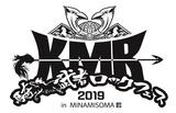 """9/21福島で開催""""騎馬武者ロックフェス2019""""、最終出演アーティストに3組決定!昨年の模様をまとめた""""ドキュメントフィルム""""も公開!"""
