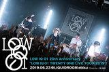 LOW IQ 01のライヴ・レポート公開!ソロ・デビュー20周年&アルバム・ツアー東京編!新旧織り交ぜつつ新作モードに昇華したライヴで、周年記念超える意思を示した一夜をレポート!