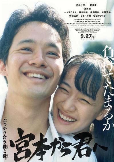 miyamoto_movie.jpg