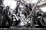 """勢いに乗るヴィジュアル系メタルの最右翼、NAZAREのインタビュー公開!コンセプチュアルでバンドの""""らしさ""""が詰め込まれた、待望の初全国流通盤『IDEAL』を明日7/3リリース!"""