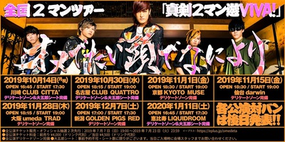 omedeta_tour.jpg