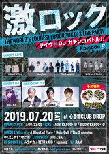 A Ghost of Flare、NoisyCell、The 3 minutes、ゆくえしれずつれづれ、DJねこさん出演!7/20大阪にてライヴ×激ロックDJのガチンコ・バトル・イベント開催!タイムテーブル公開!