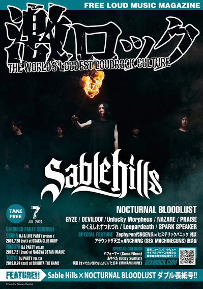 sablehills_cover.jpg