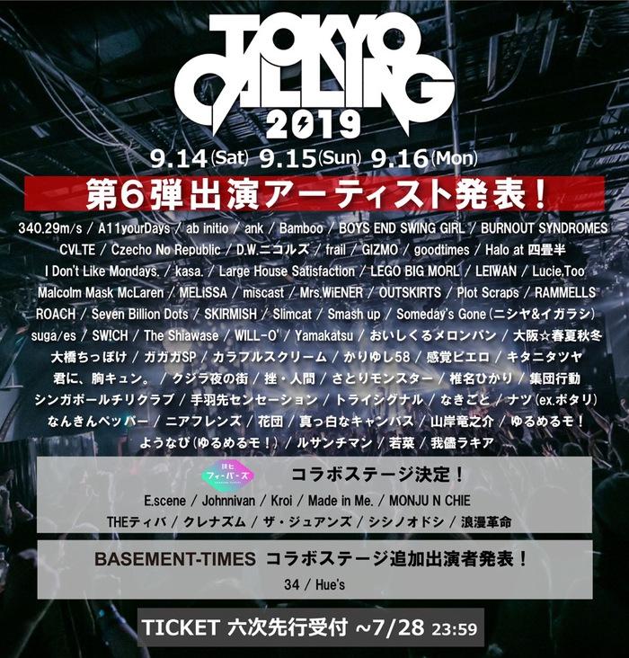 """""""TOKYO CALLING 2019""""、第6弾出演者にROACH、frail、Smash up、椎名ひかり、WILL-O'、我儘ラキアら79組決定!日割りも発表!"""