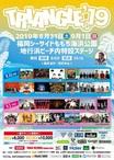 """8/31-9/1開催""""TRIANGLE'19""""、タイムテーブル発表!""""九州DJ大作戦""""出演者にTokyo Tanaka(from MAN WITH A MISSION)、磯部正文(HUSKING BEE)決定!"""