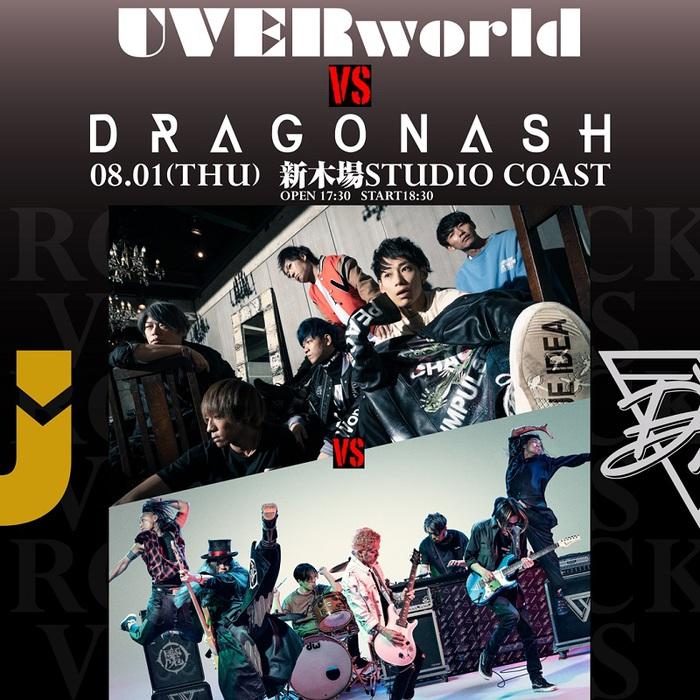 UVERworld、8/1開催の新木場STUDIO COAST公演でDragon Ashとのツーマン決定!