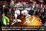 ミクスチャー・ロックのオリジネーター、山嵐のインタビュー&動画メッセージ公開!現7人編成で生まれ変わった新たな山嵐サウンドを堪能できる再録ベスト『極上音楽集』をリリース!