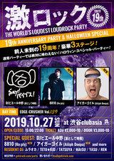 8810(Re:ply)、アイガーゴイル(Ailiph Doepa)ゲストDJ出演決定!東京激ロック19周年&ハロウィン・スペシャル・パーティー、10/27に過去連続ソールドを記録している渋谷clubasiaにて豪華3ステージで開催!