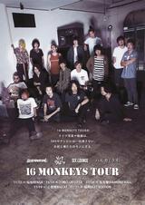 "HEY-SMITH × GOOD4NOTHING × SIX LOUNGE × ハルカミライの4バンドによるツアー""16 MONKEYS TOUR""、11月に開催決定!"