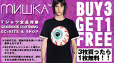 """MISHKA Tシャツ3枚購入で1枚無料!"" ゲキクロにて大判振る舞い企画が期間限定開催中!"