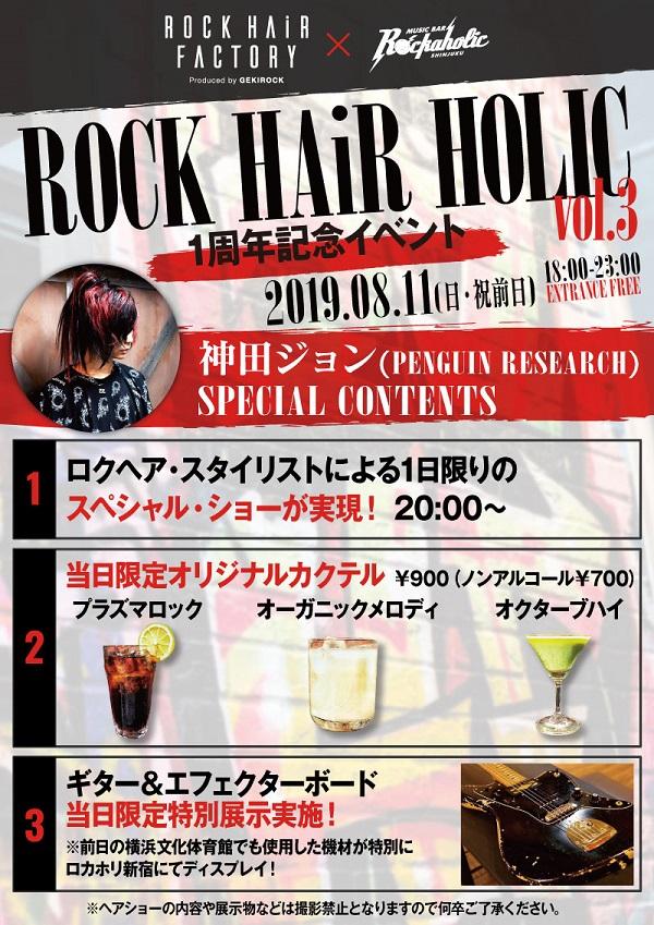 69HF×RHshinjuku_vol3_contents_john_s.jpg