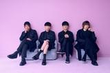 """BLUE ENCOUNT、新曲「ポラリス」がTVアニメ""""僕のヒーローアカデミア""""第4期OPテーマに決定!"""