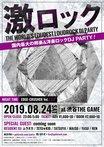 【当日券あり!】8/24(土)東京激ロックDJパーティー@渋谷THE GAME、当日券の販売が決定!