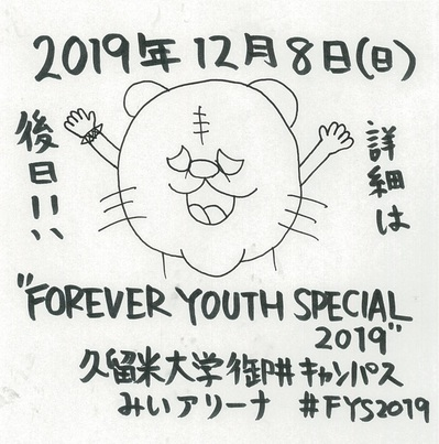 FOREVERYOUTHSPECIAL2019.JPG