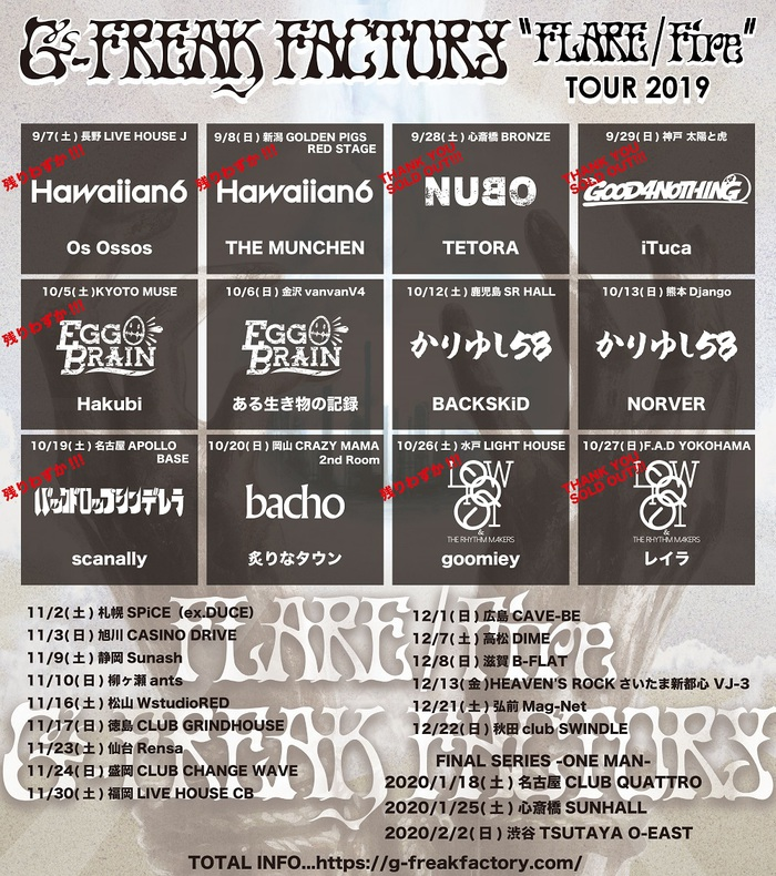 G-FREAK FACTORY、ダブルA面シングル『FLARE/Fire』リリース・ツアー10月公演ゲスト・バンドにEGG BRAIN、LOW IQ 01 & THE RHYTHM MAKERS、かりゆし58、バクシン、bachoら決定!