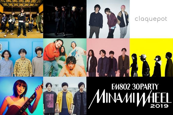 """10/12-14開催の""""FM802 MINAMI WHEEL 2019""""、第2弾出演アーティスト&日割り発表!オメでたい頭でなにより、魔法少女になり隊、Pulse Factory、INITIAL'L、RED in BLUEら237組決定!"""
