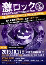 東京激ロック19周年&ハロウィン・スペシャル・パーティー、10/27に過去連続ソールドを記録している渋谷clubasiaにて、豪華3ステージで開催! 特設サイトもオープン!
