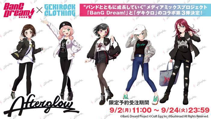 """""""BanG Dream!""""とゲキクロのコラボレーション第3弾が決定!Afterglowの各キャラクター毎のコーディネートを限定コラボ・アイテムとして9/2より発売!"""