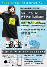 """魔法少女になり隊、火寺バジル(Vo)によるイベント""""826の日""""今年は2デイズで開催!8/25にはゲキクロ1日店長に就任、""""SLEEPING TABLET""""コラボTシャツのデザインがついに公開!"""