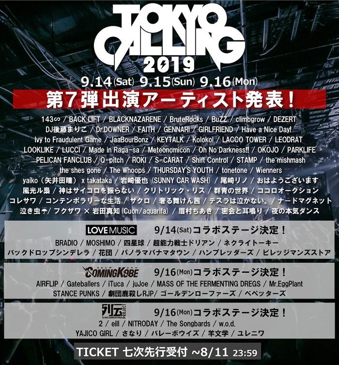 """TOKYO CALLING 2019""、最終出演者にBACK LIFT、おはようございます他88組決定!"