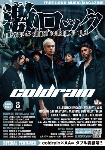 coldrain_cover.jpg