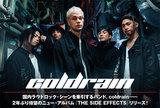 coldrainのインタビュー&動画メッセージ含む特設ページ公開!数々の大舞台を経て自分たちの曲にまっすぐ向き合い、色とりどりの12曲を詰め込んだ2年ぶりのニュー・アルバムを明日8/28リリース!