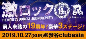 dj_party_19th_tokyo_bnr.jpg