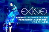 西沢幸奏のソロ・プロジェクト、EXiNAのインタビュー公開!革新的且つ激情にかられた音像を体現する1stミニ・アルバム『XiX』を明日8/21リリース!