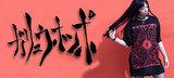 ガリュウホンポを大特集!オシャレに着れる漢字をコンセプトにしたロンTや、背中一面にプリントを施したプルオーバー・パーカーなど新作続々入荷中!