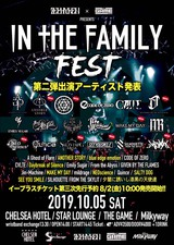 "10/5に渋谷4会場にて開催の""Zephyren×SHIBUYA THE GAME presents In The Family FEST 2019""、第2弾アーティストにMAKE MY DAY、ANOTHER STORY、夕闇、SALTY DOGら8組決定!"