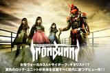 女性ヴォーカル3人+サイボーグ・ギタリストによるユニット、IRONBUNNYのインタビュー含む特集公開!骨太なロック魂が宿ったデビュー作を明日8/28リリース!