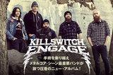 KILLSWITCH ENGAGEのインタビュー公開!試練を乗り越えたメタルコア・シーン最重要バンドが、重厚でエネルギー溢れる約3年半ぶりのニュー・アルバム『Atonement』を8/21リリース!