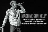 """""""サマソニ""""出演の注目ラッパー、MACHINE GUN KELLYの特集公開!Travis Barker(BLINK-182)、YUNGBLUDらゲスト参加!自身の弱さと向き合い、""""真実の自分""""を曝け出した新作をリリース!"""
