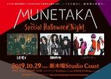 """MUCC、首振りDolls、ミオヤマザキ出演!ディスクガレージ主催イベント""""MUNETAKA Special Halloween Night""""、10/29新木場Studio Coastにて開催決定!"""