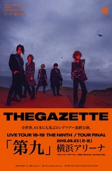 the GazettE、最新アーティスト・ヴィジュアル公開!最新アルバム『NINTH』全曲サブスク解禁も!