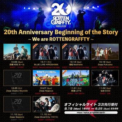 rotten_tour_2nd_guest0819.jpg