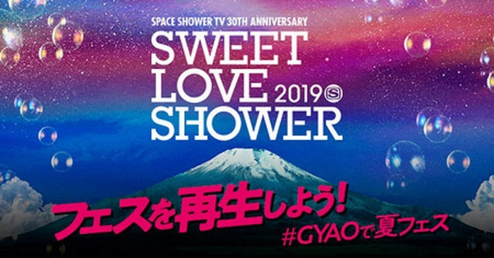 "8/30-9/1開催""SWEET LOVE SHOWER 2019""、配信第1弾アーティストにBLUE ENCOUNT、04 Limited Sazabys、NAMBA69ら発表!"