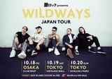 """ロシア発のポスト・ハードコア・バンド WILDWAYS、初来日決定!""""激ロック presents WILDWAYS JAPAN TOUR""""10月に東京、大阪で開催!"""