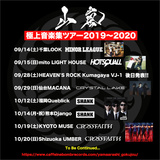 "山嵐、9月より開催の""山嵐「極上音楽集」ツアー2019~2020""第1弾ゲストにCrossfaith、SHANK、Crystal Lake、HOTSQUALL、MINOR LEAGUEが決定!"