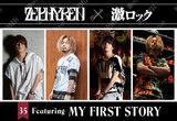 Zephyren×激ロック特設第35弾公開!シングル『無告』リリース&過去最大規模のツアーを控えたMY FIRST STORYと、ブランド代表 GEN氏の特別対談が実現!